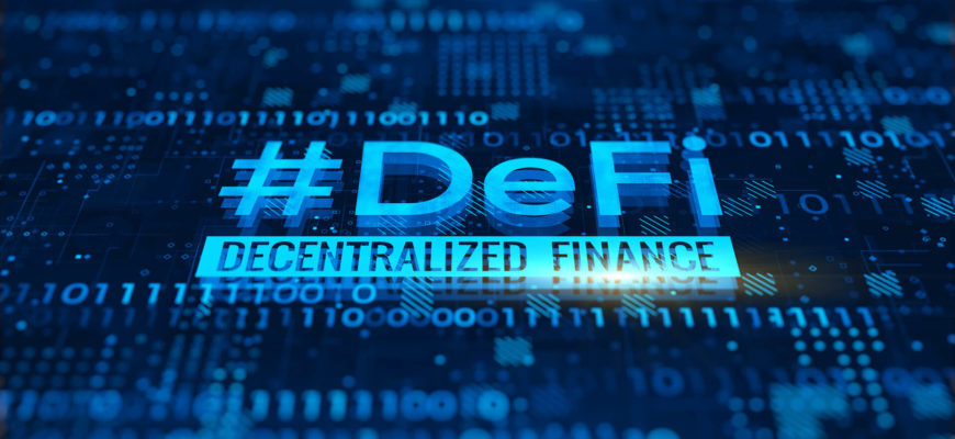 DeFi децентрализованные финансы