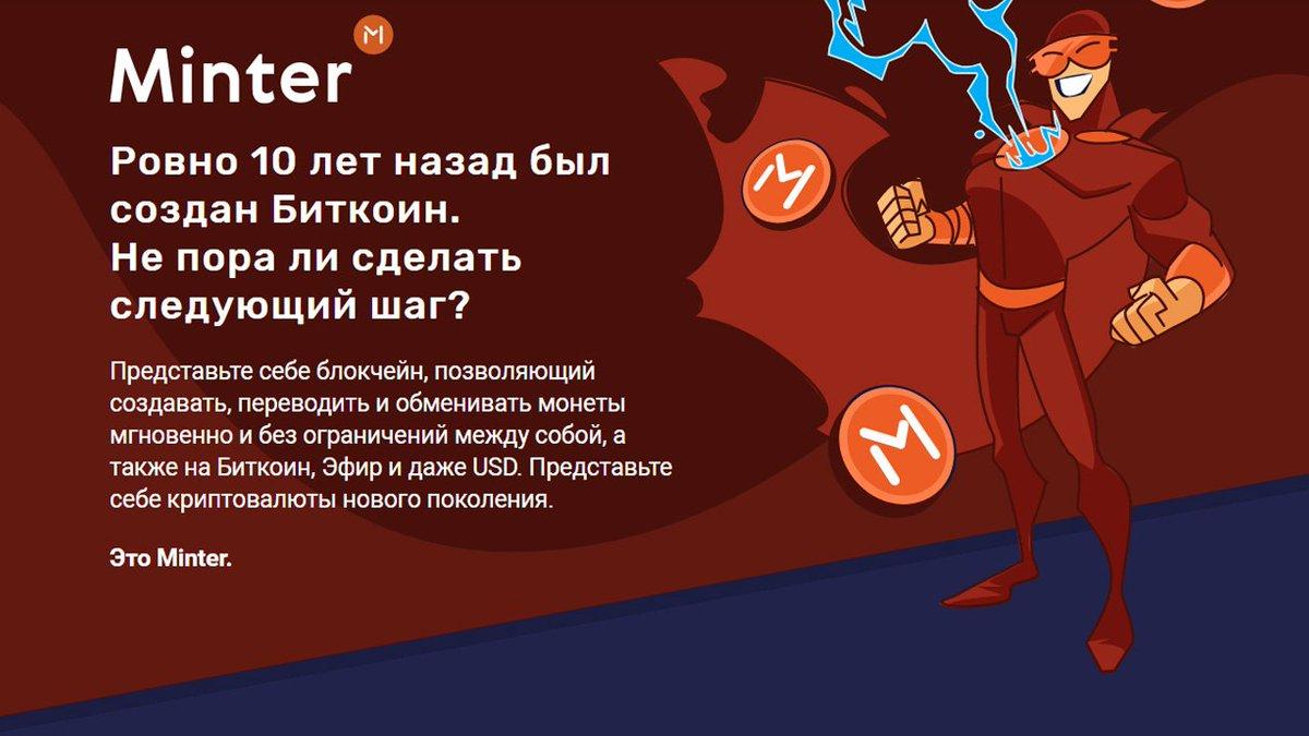 Обзор проекта «Minter Network» и криптовалюты «BIP»