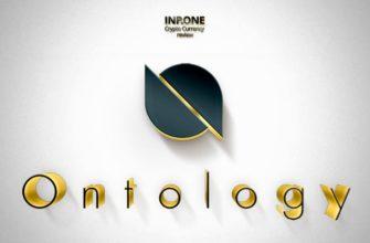 Обзор проекта «Ontology» и криптовалюты «ONT»