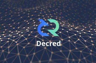 Decred - описание криптовалюты.